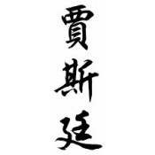 Justin Chinese Calligraphy Name Scroll