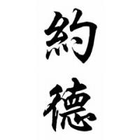 Yoder Family Name Chinese Calligraphy Painting