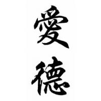 Aide Chinese Calligraphy Name Painting