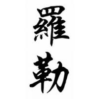 Basil Chinese Calligraphy Name Painting