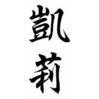 Callie Chinese Calligraphy Name Scroll