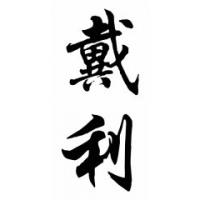 Dailey Family Name Chinese Calligraphy Painting