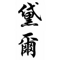 Dale Chinese Calligraphy Name Painting