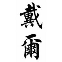 Dale Family Name Chinese Calligraphy Painting