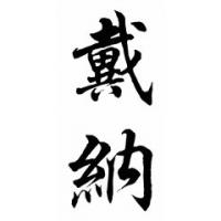 Dana Chinese Calligraphy Name Painting