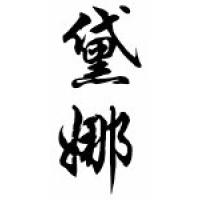 Dana Chinese Calligraphy Name Scroll