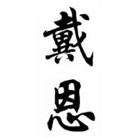 Dane Chinese Calligraphy Name Painting