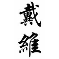 David Family Name Chinese Calligraphy Scroll