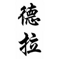 Della Chinese Calligraphy Name Painting