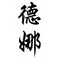 Dena Chinese Calligraphy Name Painting