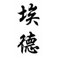 Ed Chinese Calligraphy Name Painting