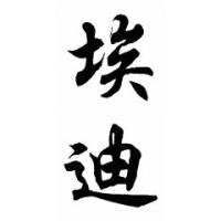 Eddie Chinese Calligraphy Name Painting