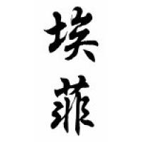 Effie Chinese Calligraphy Name Scroll