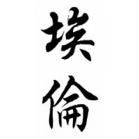 Ellen Chinese Calligraphy Name Painting