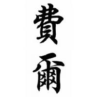 Fair Family Name Chinese Calligraphy Painting