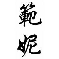 Fannie Chinese Calligraphy Name Painting