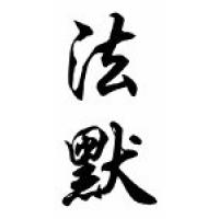 Farmer Family Name Chinese Calligraphy Scroll