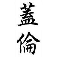 Galen Chinese Calligraphy Name Painting