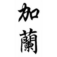 Garland Family Name Chinese Calligraphy Painting