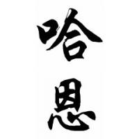 Hahn Family Name Chinese Calligraphy Painting