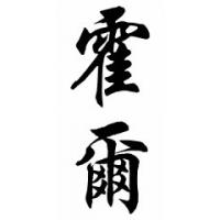 Hall Family Name Chinese Calligraphy Painting