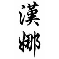 Hana Chinese Calligraphy Name Scroll