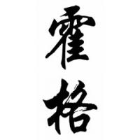 Hogue Family Name Chinese Calligraphy Painting