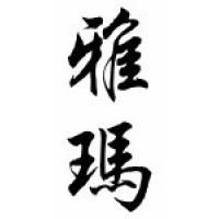 Jamar Chinese Calligraphy Name Scroll