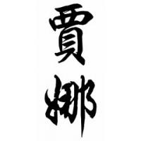 Jana Chinese Calligraphy Name Painting