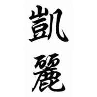 Kelli Chinese Calligraphy Name Painting