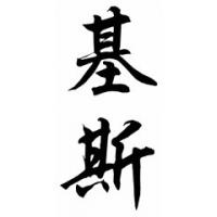 Keyes Family Name Chinese Calligraphy Painting