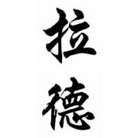 Ladd Family Name Chinese Calligraphy Painting
