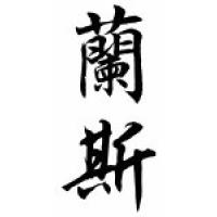 Lance Chinese Calligraphy Name Scroll