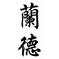 Land Family Name Chinese Calligraphy Painting