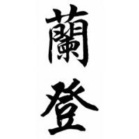 Landon Chinese Calligraphy Name Painting