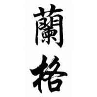 Lange Family Name Chinese Calligraphy Painting