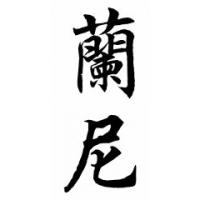Lanny Chinese Calligraphy Name Painting