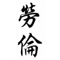 Lauren Chinese Calligraphy Name Painting