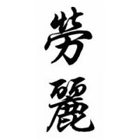 Laurie Chinese Calligraphy Name Painting