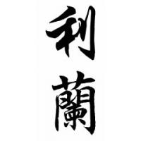 Leland Chinese Calligraphy Name Painting