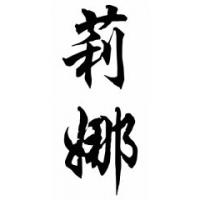 Lena Chinese Calligraphy Name Painting