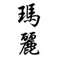 Marie Chinese Calligraphy Name Painting