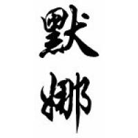 Myrna Chinese Calligraphy Name Scroll