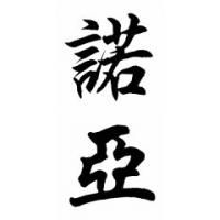 Noah Chinese Calligraphy Name Painting