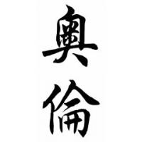 Olen Chinese Calligraphy Name Painting