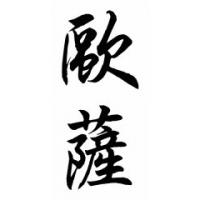 Otha Chinese Calligraphy Name Painting
