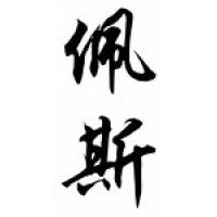 Pace Family Name Chinese Calligraphy Scroll
