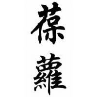 Paul Chinese Calligraphy Name Painting