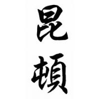 Quinton Chinese Calligraphy Name Painting