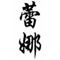 Raina Chinese Calligraphy Name Scroll